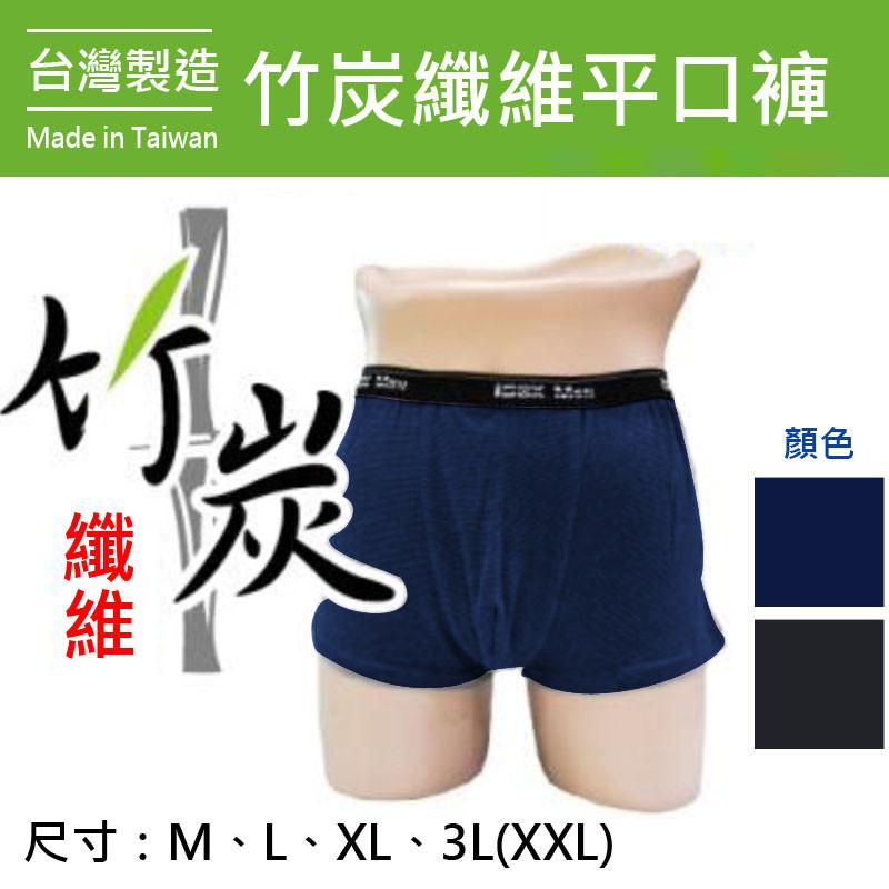 竹炭四角褲