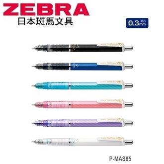 日本 斑馬 Del Guard 不易斷芯 0.3mm P-MAS85 自動鉛筆 /支