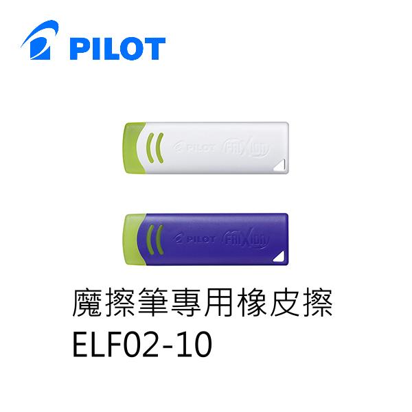 PILOT 百樂文具 ELF02-10 魔擦筆專用橡皮擦