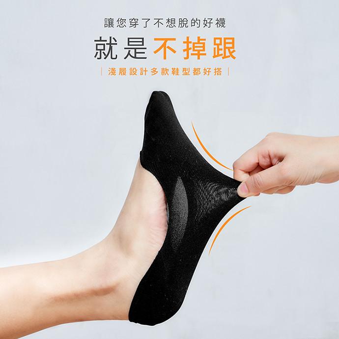 台灣製不掉跟超細涼感無痕隱形襪(20-25cm)