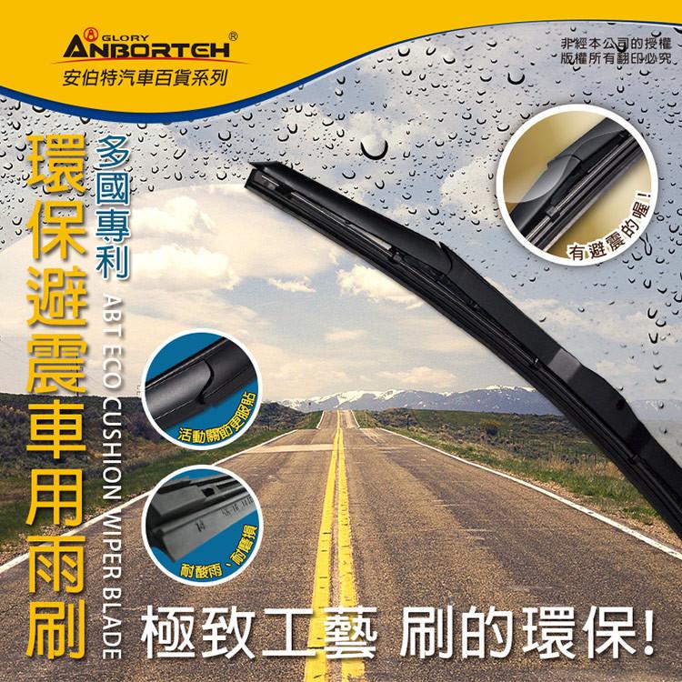 安伯特環保避震雨刷21吋(1入)多國專利 環保材質 防鏽烤漆