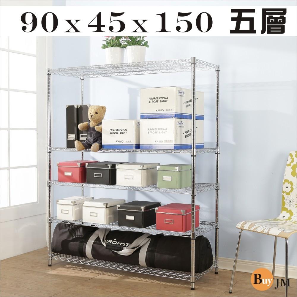 buyjm輕型電鍍鐵力士五層萬用置物架/層架(90x45x150cm)