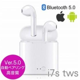 ワイヤレスイヤホン Bluetooth5.0 イヤホン ブルートゥースイヤホン iPhone Android対応 ヘッドホン 充電機能搭載収納ケース 高音質 低音