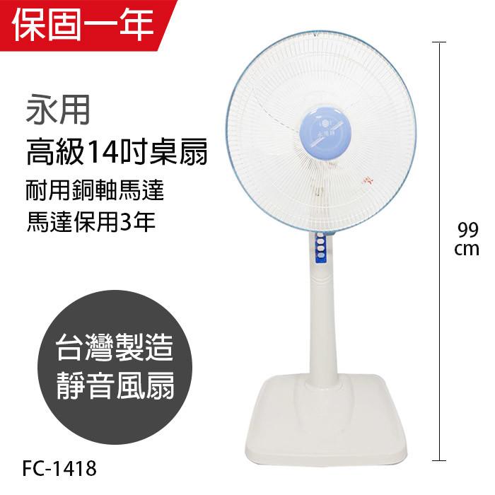 永用牌台製安靜型14吋固定式立扇/電風扇/涼風扇fc-1418台灣製造安心有保障