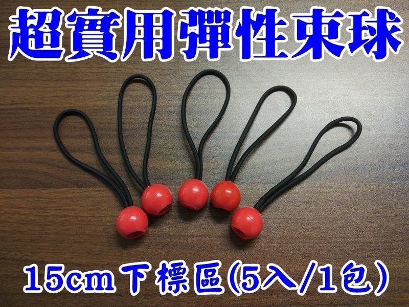 jls 彈性束球15cm 1包/5入