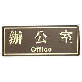 W.I.P    1806   辦公室標示牌 / 個