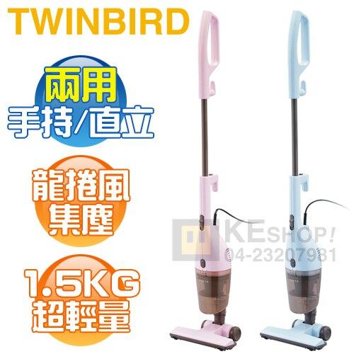 TWINBIRD 雙鳥 手持直立兩用吸塵器-粉紅 ( TC-5220TWP )/粉藍 ( TC-5220TWBL ) [可以買]