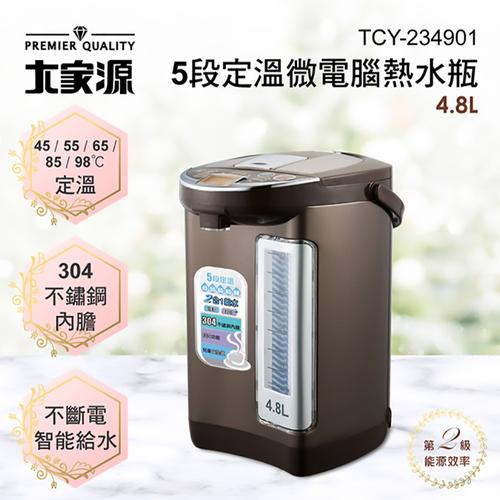 【大家源】4.8L5段定溫微電腦熱水瓶 TCY-234901