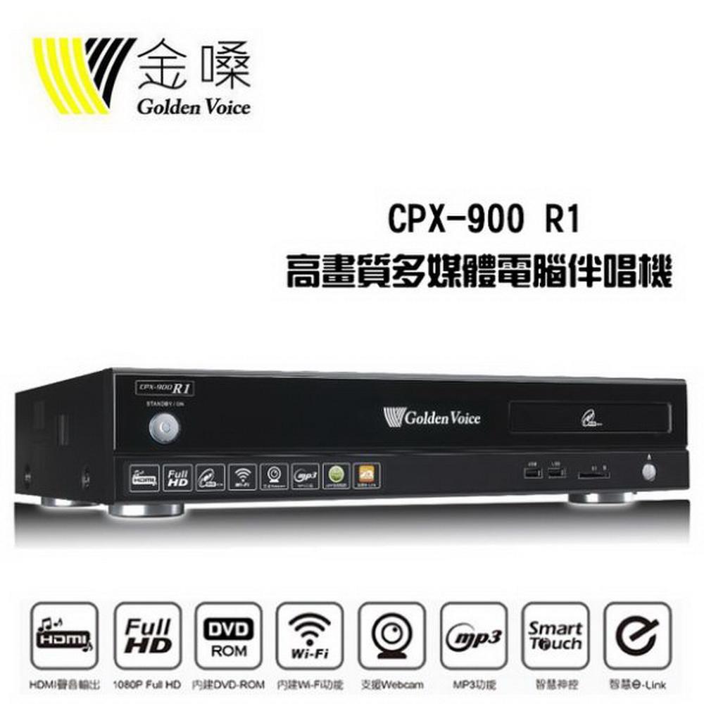 金嗓 CPX-900 R1卡拉OK高畫質專業型伴唱機 電腦點歌機 升級版3TB硬碟~全新公司貨保固