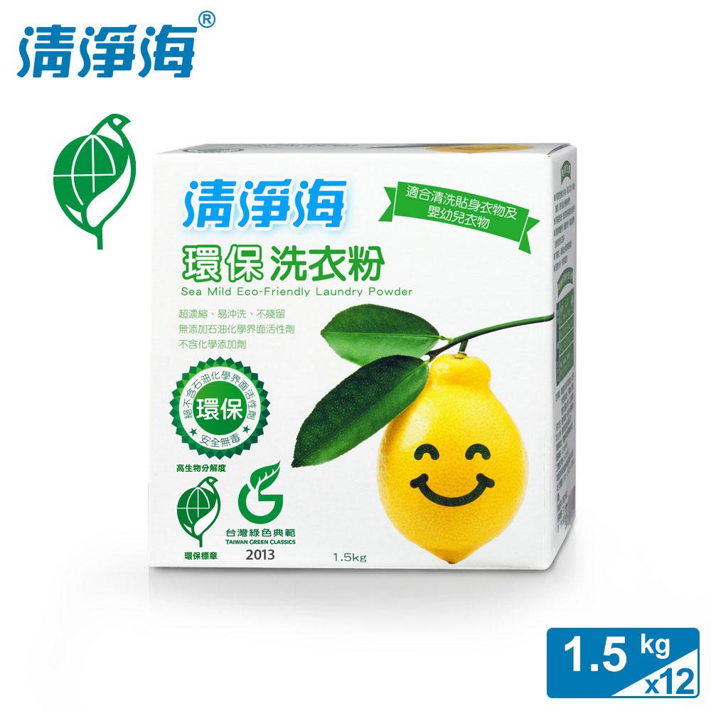 清淨海 檸檬系列環保洗衣粉 1.5kg (12入組)