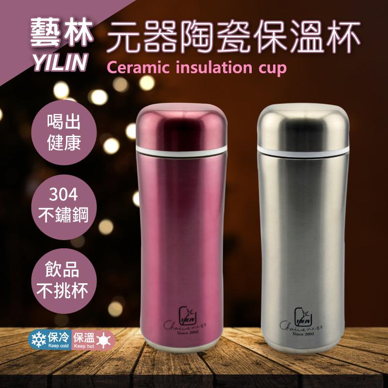 藝林精緻陶瓷保溫杯可耐酸鹼 讓您安心盛裝咖啡、中藥、乳品、茶類、酸性飲料等飲品 不怕吸附異味,可保留飲品原汁原味且無金屬味不變質 -----------------------------------