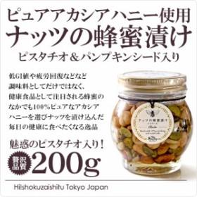 アカシアハニー100%!毎日食べたくなるナッツの蜂蜜漬け!魅惑のピスタチオ&パンプキンシード入り!【D+2】【冷凍不可】【お中元 ギフ