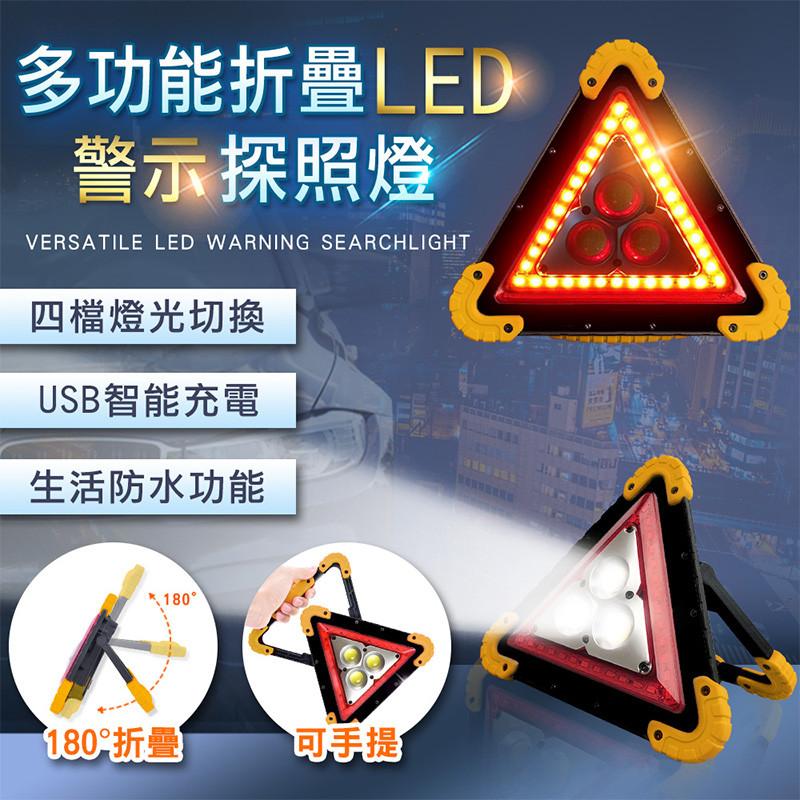 長江phone新一代超亮警示led燈(三顆燈)