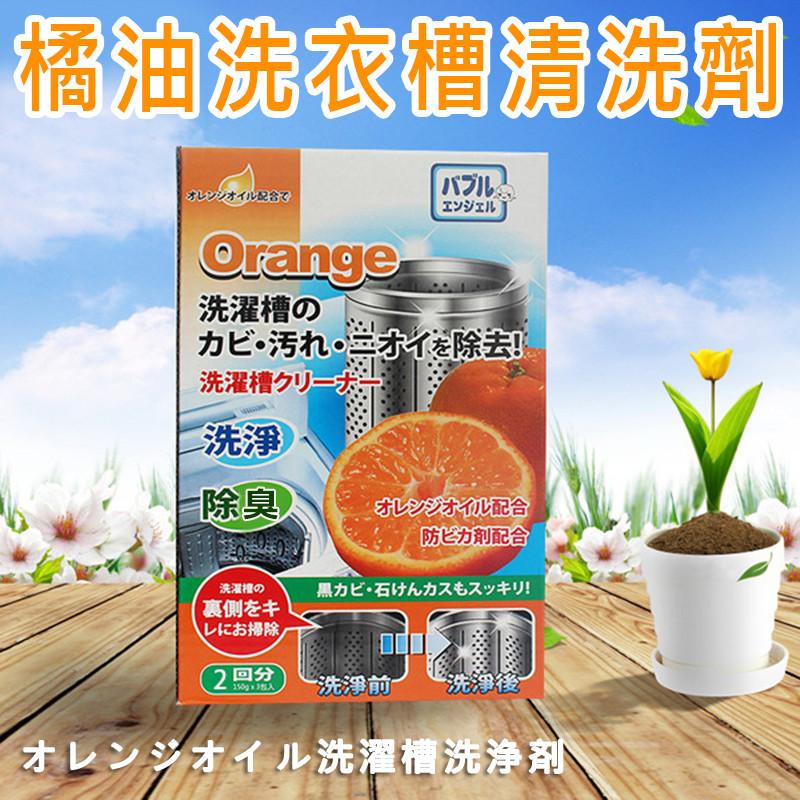 橘油洗衣槽清洗劑 150gx2