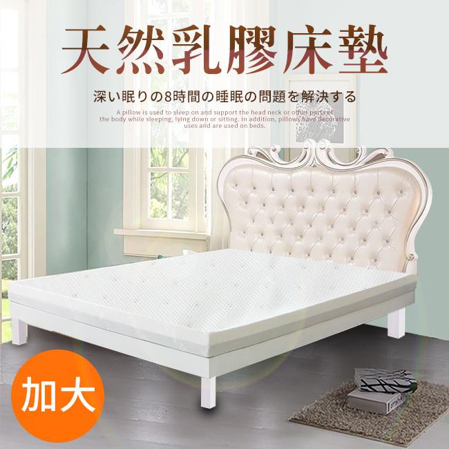 三浦太郎人體工學天然乳膠 加大床墊(b0602-l)