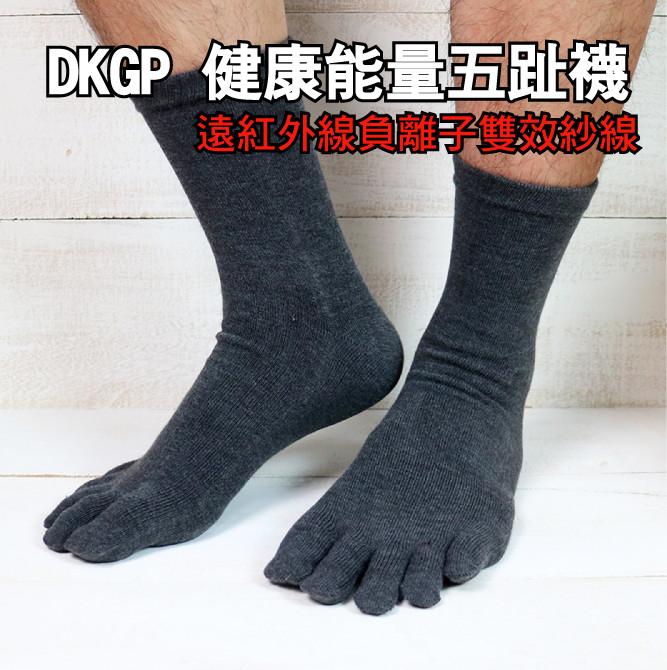 dkgp267 健康能量五趾襪 遠紅外線負離子雙效