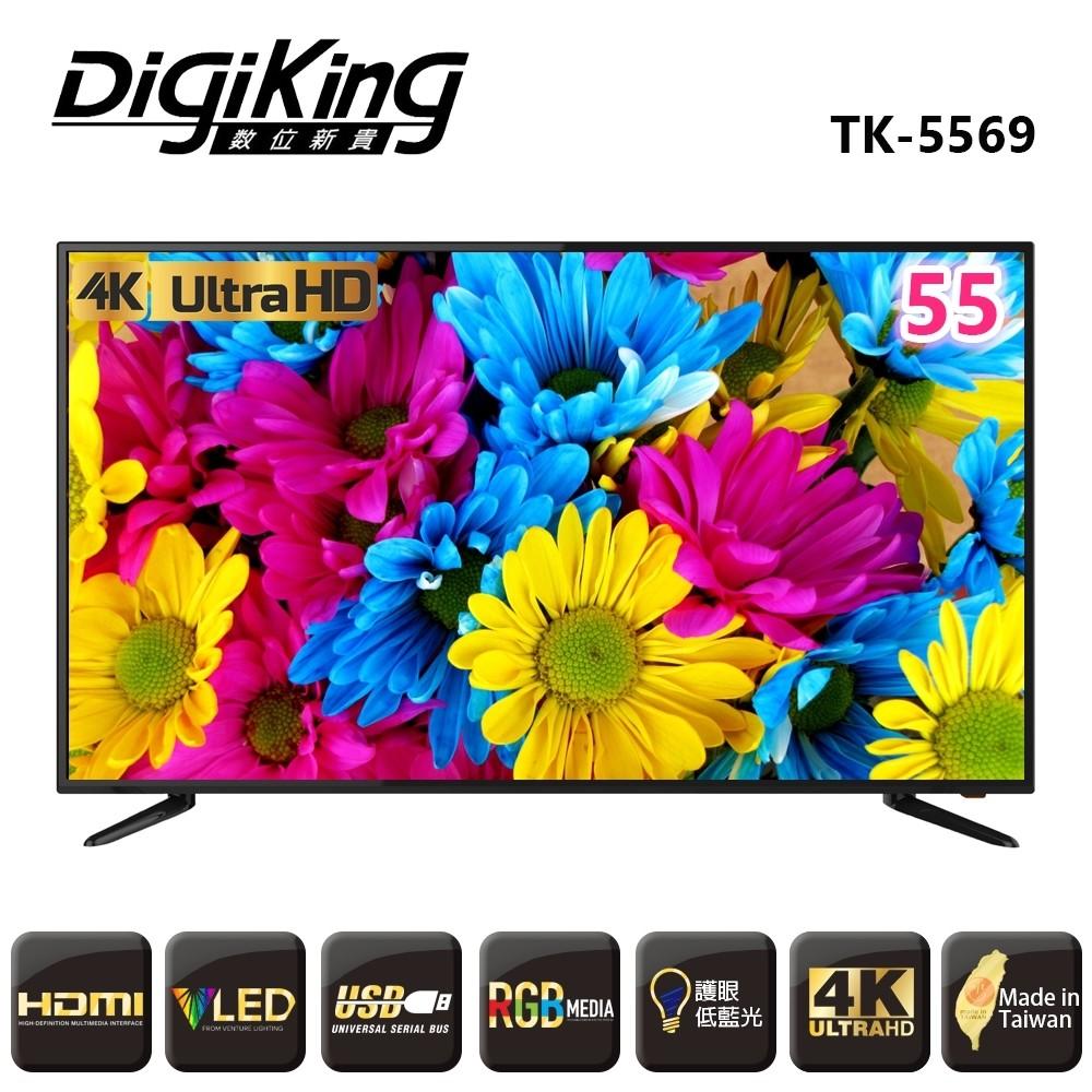 digiking 數位新貴55型4k低藍光液晶顯示器+數位視訊盒(yc-5565)