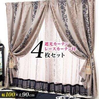 幅100×丈90 遮光付 4枚組 4枚セット 遮光カーテン レースカーテン付 カーテンセット クラシックオーナメント柄遮光カーテンセット