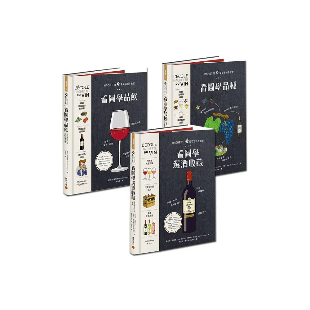 HACHETTE葡萄酒新手教室套書(3冊)