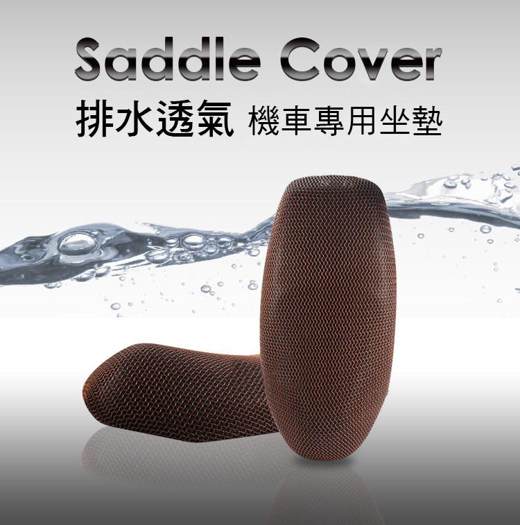 3D蜂巢立體全網透氣隔熱排水機車坐墊(大孔設計)