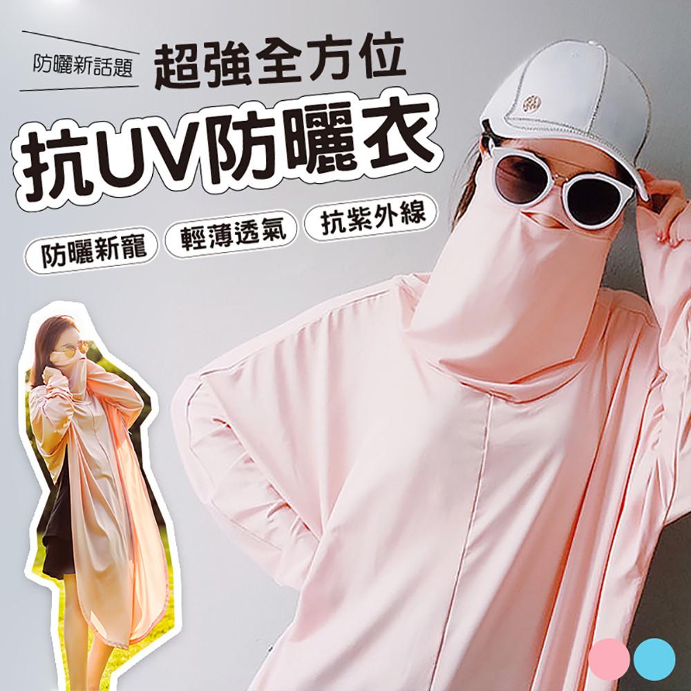 超強全方位抗UV防曬衣(附收納袋)