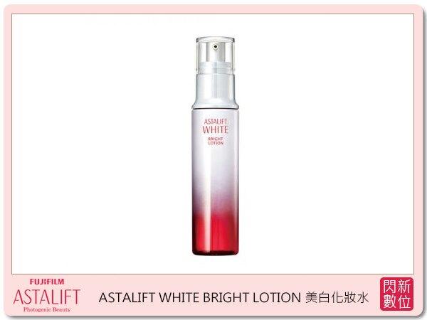 【銀行刷卡金回饋】感恩回饋價~ ASTALIFT 艾詩緹 美白系列 WHITE BRIGHT LOTION 美白化妝水 130ML (公司貨)