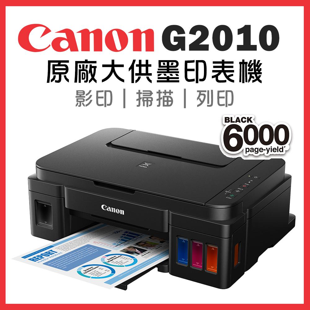 ★快速到貨★Canon PIXMA G2010 原廠大供墨複合機