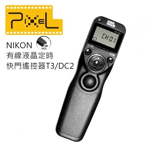 品色PIXEL副廠Nikon定時快門線遙控器T3/DC2(相容尼康原廠MC-DC2)適Z7 Z6 II Z5 DF D780 D610 D7500 D5600