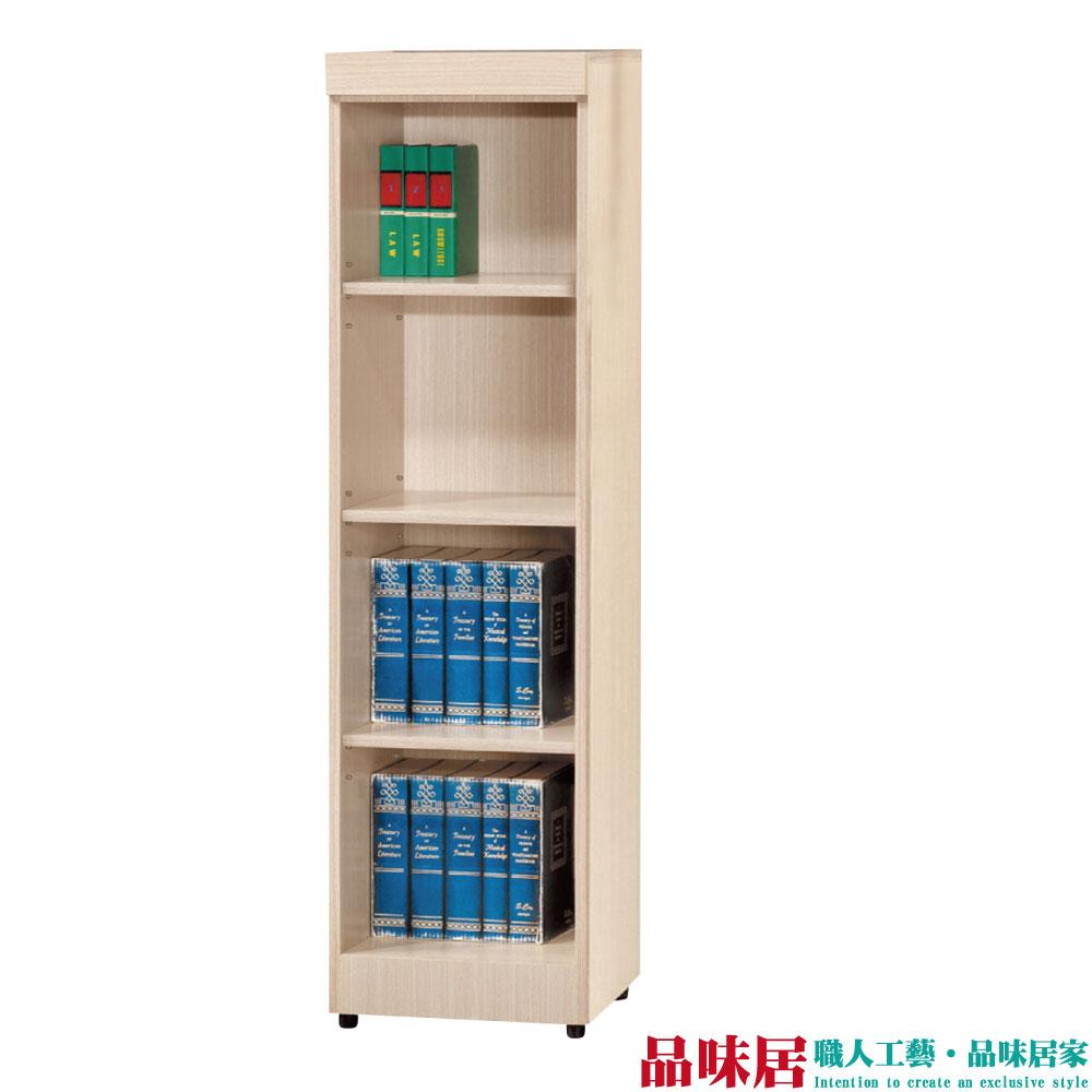 【品味居】米立夫 時尚1.3尺開放式四格書櫃/收納櫃(二色可選)