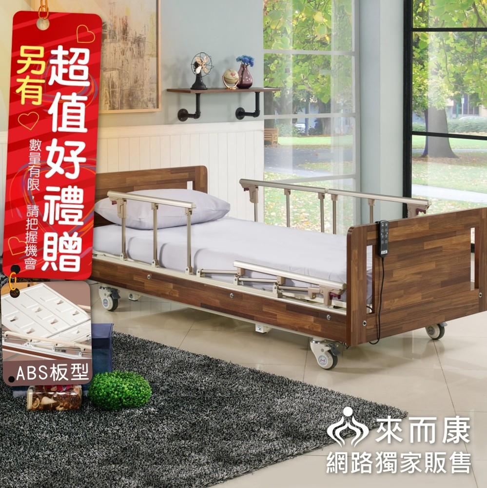 來而康 立明 交流電力可調整式病床 mm-666 abs板 三馬達木飾 電動床補助