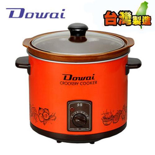 dowai 多偉3.2l陶瓷燉鍋 dt-400~台灣製