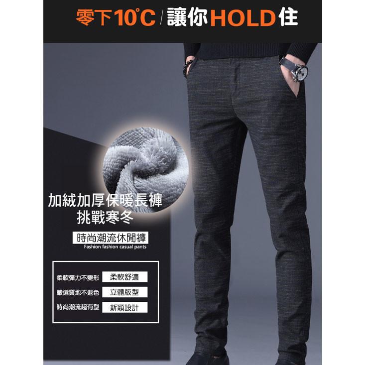 換季特價~男士時尚加絨超暖彈性長褲