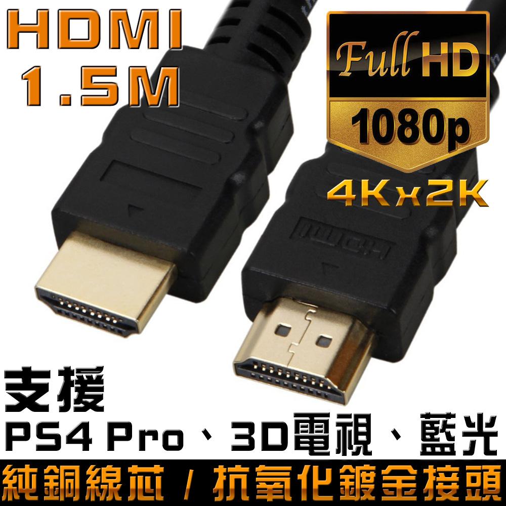 K-Line HDMI to HDMI 1.4版 影音傳輸線 1.5M