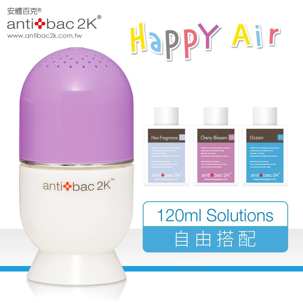 【夏季超值組】安體百克antibac2K-空氣洗淨機Happy Air(多色任選)+120ml淨化液x3
