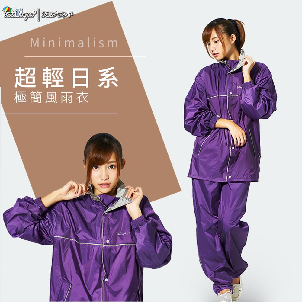 【雙龍牌】雙龍牌超輕量日系極簡兩件式風雨衣/機車套裝雨衣(高貴紫) EP4081