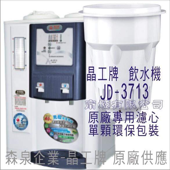 晶工牌 飲水機 jd-3713 晶工原廠專用濾心  (舊式)