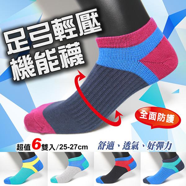 老船長(k144-9l)足弓輕壓機能運動襪-(加大男款尺寸25-27cm)