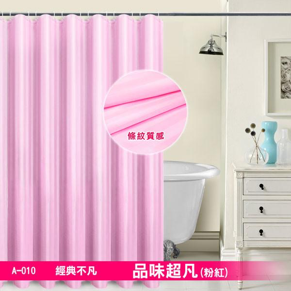 lisan高級防水浴簾-經典不凡a-010品味超凡(粉)