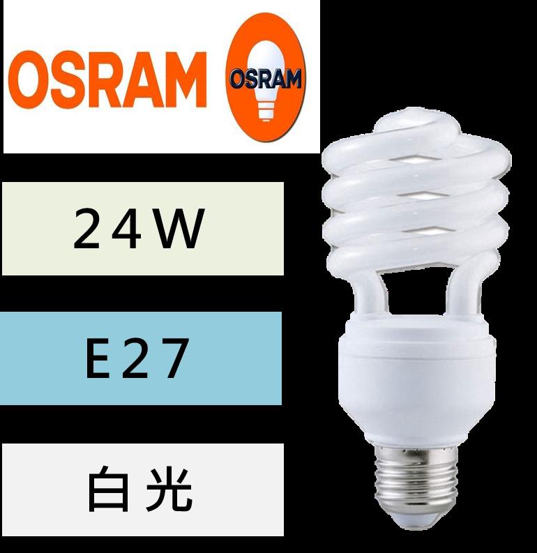 osram 螺旋燈泡 24w 白光 10入