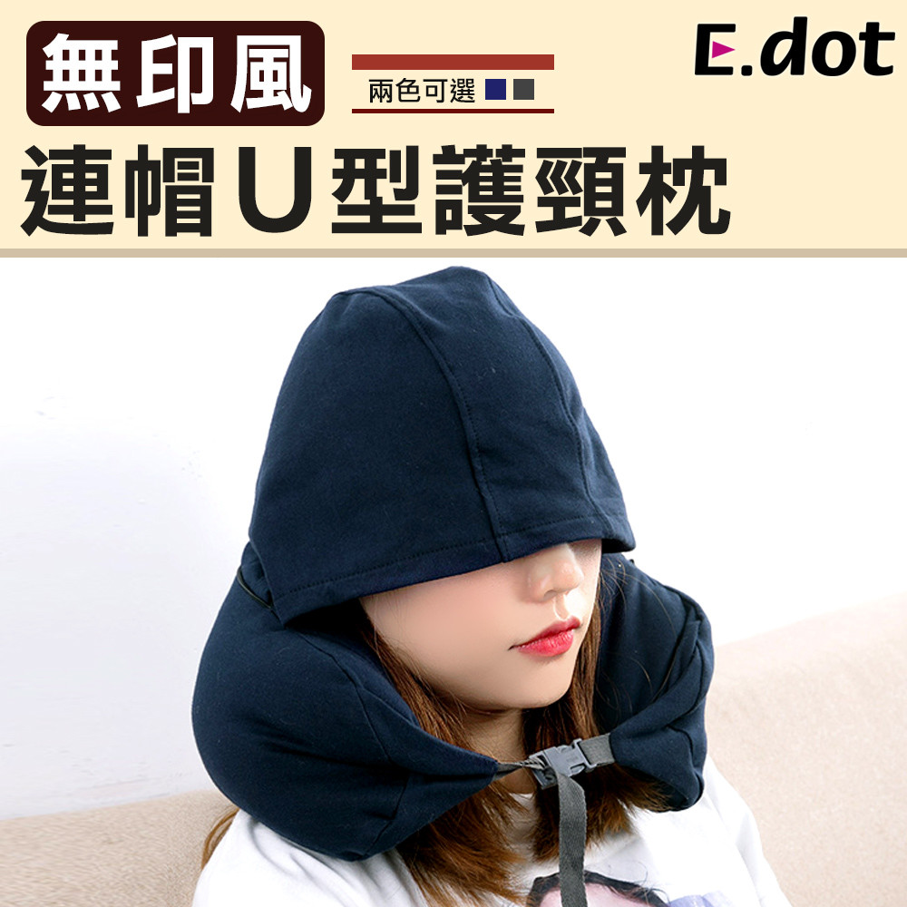 e.dot無印風連帽u型護頸枕
