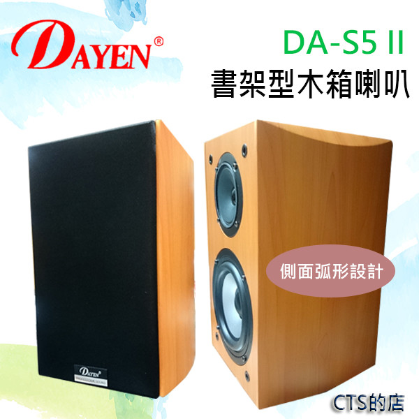 cts的店(da-s5 ii)dayen 低音單體喇叭側邊弧形新造型.營業場所. 教室