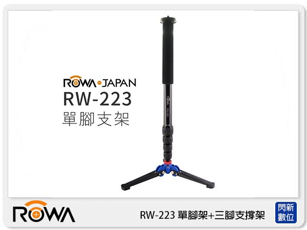 【銀行刷卡金+樂天點數回饋】ROWA 樂華 RW-223 單腳 支架 油壓雲台 腳架 (RW223 公司貨)