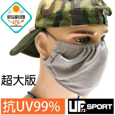 【UF72】UF701 鐵灰 抗UV防曬全臉包覆超大口罩(兩入組)  騎車/休閒/釣魚/自行車/戶外