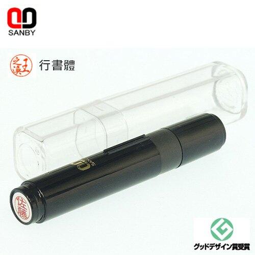 SANBY QC6標準型6mm連續章(行書體) / 個
