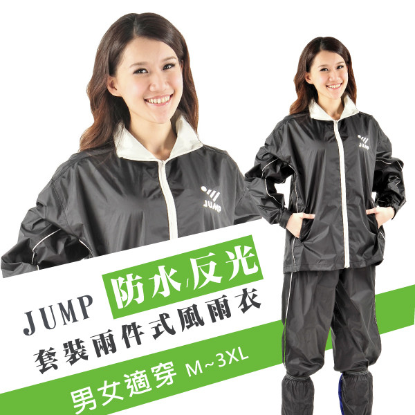 jump 機能款x舒適內裡 套裝兩件式風雨衣(m~3xl)