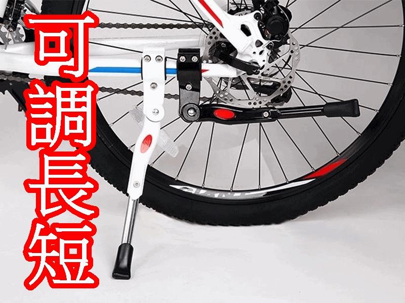 jls 鋁合金自行車腳柱 長短可調