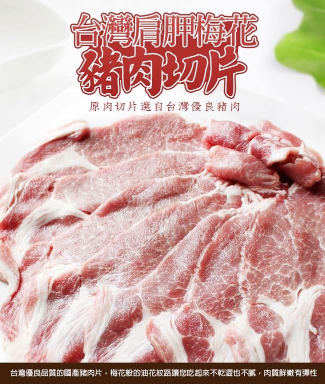 那魯灣台灣肩胛梅花豬肉切片  (300g/包)