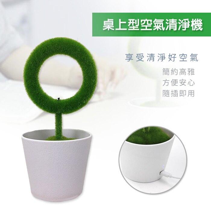 個人空氣清淨機/桌上型/盆栽造型/粉塵/花粉/PM2.5/淨化空氣/造型擺飾【葉子小舖】