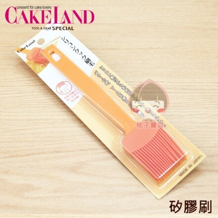 【日本CAKELAND】耐熱矽膠刷/蛋液刷‧日本製✿桃子寶貝✿