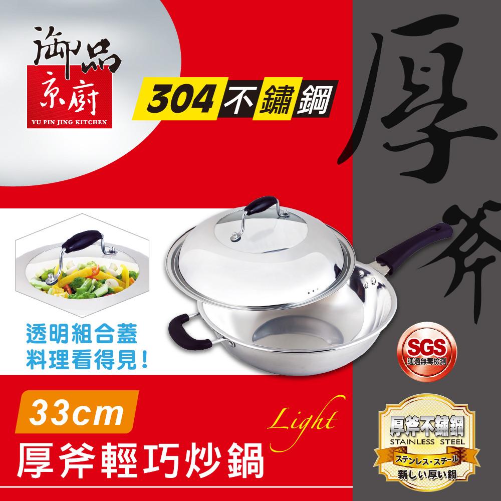 御品京廚 厚斧輕巧炒鍋-33cm  [304不鏽鋼鍋具]